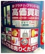 買取のたくみや-東京吉祥寺北口店
