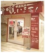 買取のたくみや-東京都 西台店