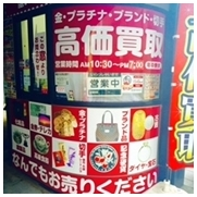 買取のたくみや 東京 吉祥寺北口店外観