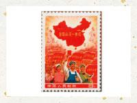 中国切手の買取品目-中国全土は赤い