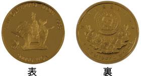 ソウル五輪記念金貨