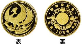 10万円金貨【天皇陛下御即位記念金貨】