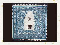 買取実績-手彫切手 竜銭5銭