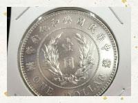 買取実績-中国古銭 中華民国共和記念 1ドル 壹圓