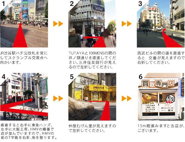 買取のたくみや 東京 渋谷店へのアクセス