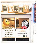 買取のたくみや-東京都 渋谷店