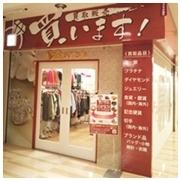 買取のたくみや 東京 板橋区 西台店外観
