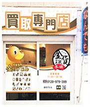 東京 買取のたくみや 渋谷店外観