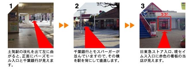 買取のたくみや 千葉 土気店へのアクセス