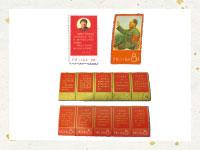中国切手の買取品目-文化大革命時代の切手