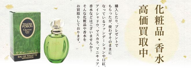 化粧品・香水高価買取中