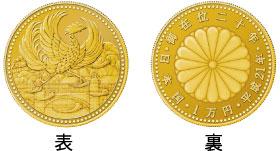 1万円金貨【天皇陛下御在位記念金貨】
