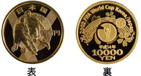 1万円金貨【日本国際博覧会記念金貨】