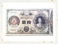 買取品目-古紙幣