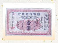 買取実績-古紙幣 横浜正金銀行 壹圓 天津通用銀円