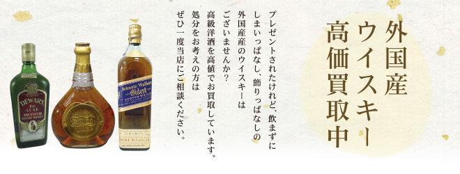 高級酒・古酒・外国産ウイスキー高価買取中
