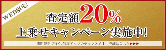 WEB限定!査定額20%上乗せキャンペーン実施中!