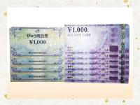 買取実績-びゅう商品券4,000円/JCBギフト券6,000円
