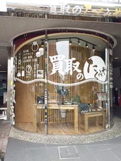 買取のたくみや船橋店-店舗写真