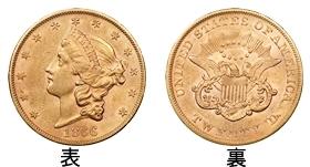 1866年リバティ金貨 20ドルs